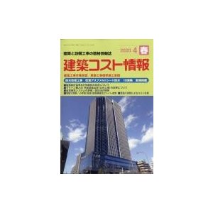 建築コスト情報 2020年 4月号 / 建築コスト情報編集部  〔雑誌〕|hmv