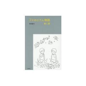 ファおじさん物語 春と夏 / 岩田道夫  〔本〕