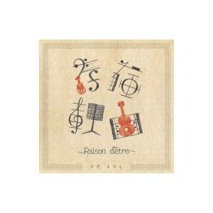 さだまさし サダマサシ / 存在理由〜Raison d'etre〜  〔CD〕|hmv