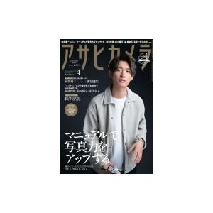 アサヒカメラ 2020年 4月号 【表紙:向井康二 (Snow Man)】 / アサヒカメラ編集部 ...
