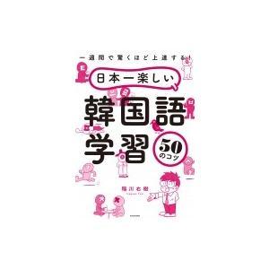 一週間で驚くほど上達する!日本一楽しい韓国語学習50のコツ / 稲川右樹  〔本〕
