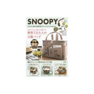 SNOOPY マルチに使えるBIGピクニックバッグ BOOK / ブランドムック   〔ムック〕