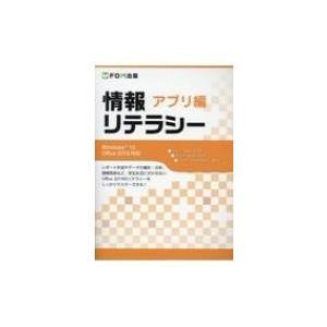 情報リテラシー アプリ編 Windows10 Office2019対応 / 富士通エフ・オー・エム ...