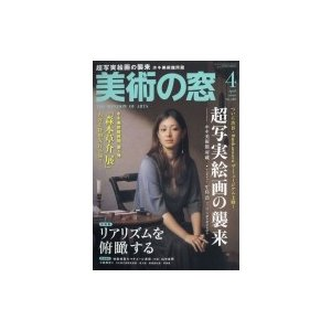 美術の窓 2020年 4月号 / 美術の窓編集部  〔雑誌〕