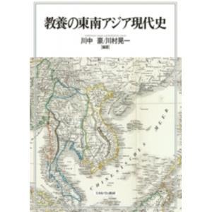 教養の東南アジア現代史 / 川中豪  〔本〕