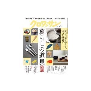 クロワッサン 2020年 4月 10日号 / クロワッサン編集部  〔雑誌〕|hmv