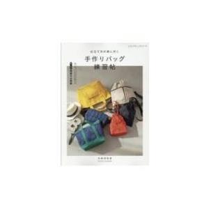 仕立て方が身に付く 手作りバッグ練習帖 レディブティックシリーズ / 雑誌  〔ムック〕|hmv