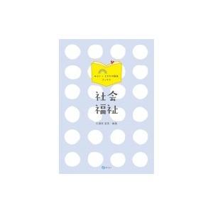 社会福祉 みらい×子どもの福祉ブックス / 志濃原亜美  〔本〕|hmv