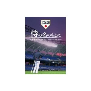 侍の名のもとに〜野球日本代表 侍ジャパンの800日〜 Blu-rayスペシャルボックス  〔BLU-RAY DISC〕|hmv