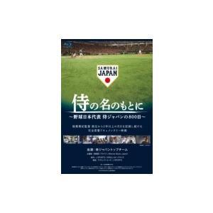 侍の名のもとに〜野球日本代表 侍ジャパンの800日〜 通常版Blu-ray  〔BLU-RAY DISC〕|hmv