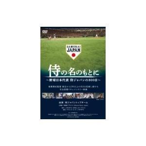 侍の名のもとに〜野球日本代表 侍ジャパンの800日〜 通常版DVD  〔DVD〕|hmv