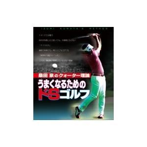 桑田 泉のクォーター理論/うまくなるためのドSゴルフBlu-ray (2枚組)  〔BLU-RAY DISC〕|hmv