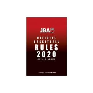 2020 バスケットボール競技規則(ルールブック)  〔Goods〕|hmv