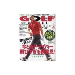 GOLF DIGEST (ゴルフダイジェスト) 2020年 5月号 / ゴルフダイジェスト(GOLF...