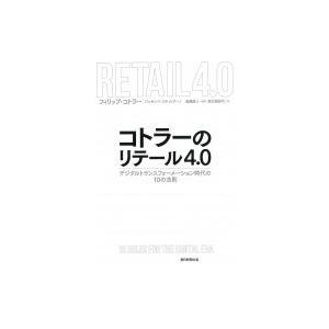 コトラーのリテール4.0 デジタルトランスフォーメーション時代の10の法則 / フィリップ・コトラー  〔本〕 hmv
