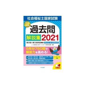 社会福祉士国家試験過去問解説集 2021 第30回‐第32回完全解説+第28回‐第29回問題 & 解答 / 一般社団法人日本ソ|hmv