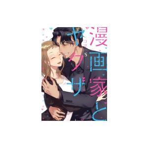 漫画家とヤクザ 5 24P小冊子付 ラブコフレコミックス / コダ  〔コミック〕 hmv
