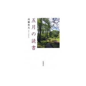 五月の読書 / 高橋英夫  〔本〕|hmv