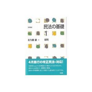 民法の基礎 1 総則 / 佐久間毅  〔本〕|hmv