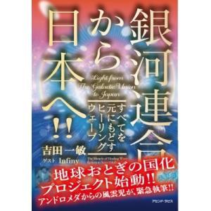 銀河連合から日本へ すべてを元にもどすヒーリングウェーブ / 吉田一敏  〔本〕|hmv