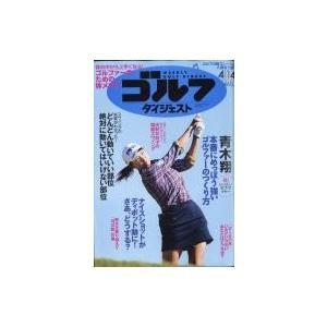 週刊ゴルフダイジェスト 2020年 4月 14日号 / ゴルフダイジェスト(GOLF DIGEST)...