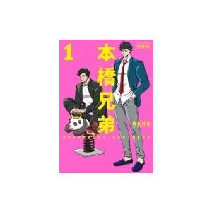 本橋兄弟 新装版 1 アクションコミックス  /  月刊アクション / Rena (Comic)  〔コミック〕 hmv