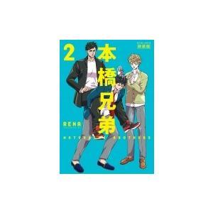 本橋兄弟 新装版 2 アクションコミックス  /  月刊アクション / Rena (Comic)  〔コミック〕 hmv