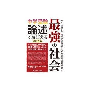 中学受験 論述でおぼえる最強の社会改訂4版 / 長谷川智也  〔本〕