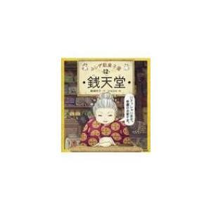 ふしぎ駄菓子屋銭天堂 全12巻 / 廣嶋玲子  〔全集・双書〕|hmv