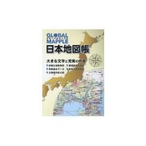 グローバルマップル日本地図帳 / 昭文社  〔全集・双書〕