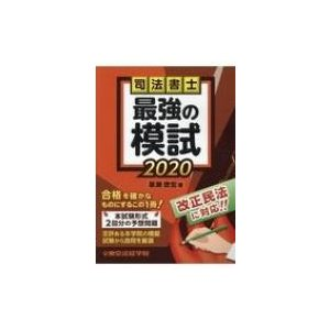 司法書士最強の模試 2020 / 簗瀬徳宏  〔本〕