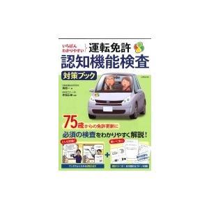 いちばんわかりやすい運転免許認知機能検査対策ブック / 長信一  〔本〕|hmv
