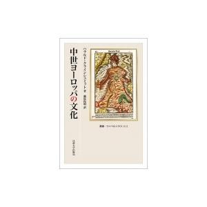 中世ヨーロッパの文化 叢書・ウニベルシタス / ハラルド・クラインシュミット  〔全集・双書〕