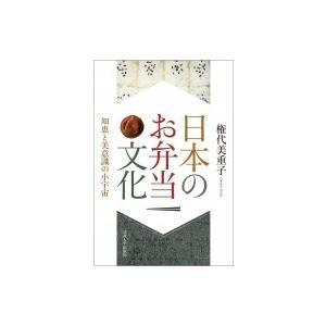 日本のお弁当文化 / 権代美重子  〔本〕