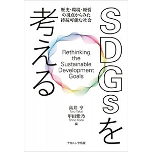 SDGsを考える 歴史・環境・経営の視点からみた持続可能な社会 / 高井亨  〔本〕|hmv