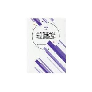 会計監査六法 2020年版 / 日本公認会計士協会  〔本〕|hmv