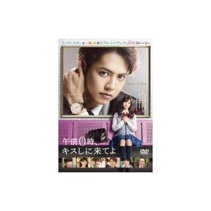 午前0時、キスしに来てよ DVD スタンダード・エディション  〔DVD〕