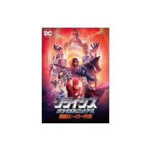 クライシス・オン・インフィニット・アース 最強ヒーロー外伝  〔DVD〕|hmv
