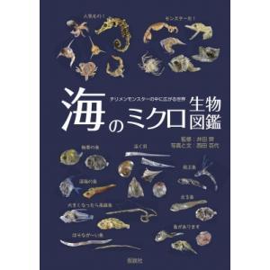 海のミクロ生物図鑑 チリメンモンスターの中に広がる世界 / 西田百代  〔図鑑〕
