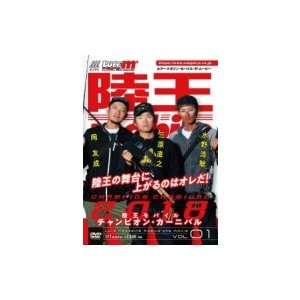 ルアーマガジン・モバイル・ザ・ムービー Vol.1 陸王モバイル2019チャンピオン・カーニバル  〔DVD〕|hmv