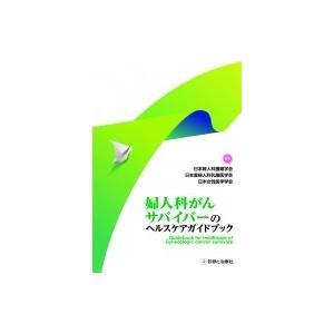 婦人科がんサバイバーのヘルスケアガイドブック / 日本女性医学学会  〔本〕|hmv