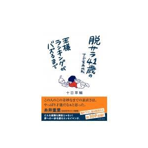 脱サラ41歳のマンガ家再挑戦(仮) / 十日草輔  〔本〕|hmv
