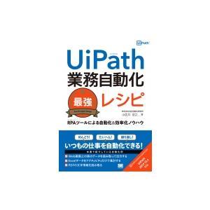 RPAツールによる自動化  &  効率化ノウハウ UiPath業務自動化最強レシピ / 小佐井宏之 ...