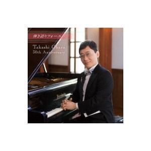 小原孝 / 弾き語りフォーユー〜Takashi Obara 30th Anniversary 国内盤 〔CD〕|hmv