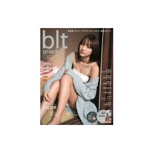 blt graph. vol.54【表紙:武田玲奈】[B.L.T MOOK] / B.L.T.編集部 (東京ニュース通信社)  〔ムック〕