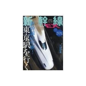 新幹線EX (エクスプローラ) 2020年 6月号 / 新幹線EXPLORER編集部  〔雑誌〕|hmv