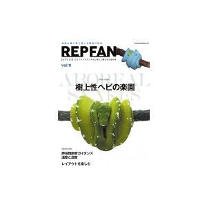 REPFAN Vol.11 サクラムック / 雑誌  〔ムック〕|hmv
