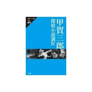 甲賀三郎探偵小説選 4 論創ミステリ叢書 / 甲賀三郎  〔本〕|hmv