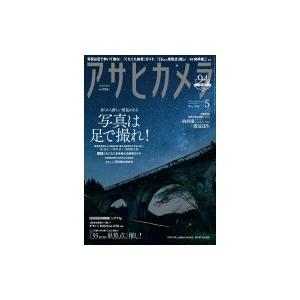 アサヒカメラ 2020年 5月号 / アサヒカメラ編集部  〔雑誌〕