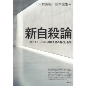 新自殺論 自己イメージから自殺を読み解く社会学 / 大村英昭  〔本〕